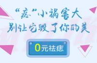 【0元祛痣】免费做了激光祛痣,来八卦一下吧