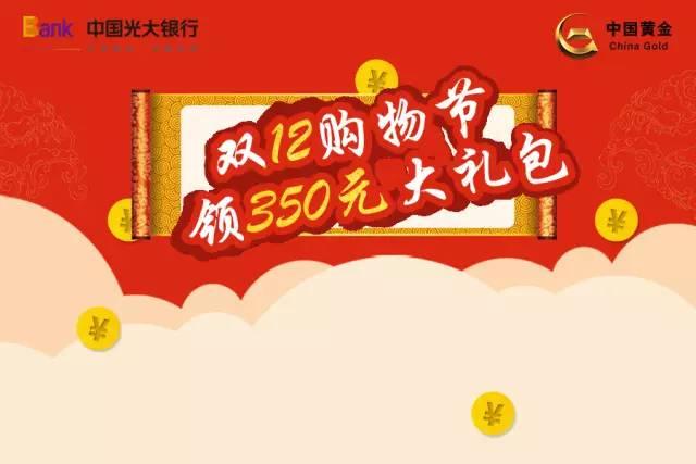 【双12大礼包】免费领350元大礼包,中国黄金双12也疯狂!