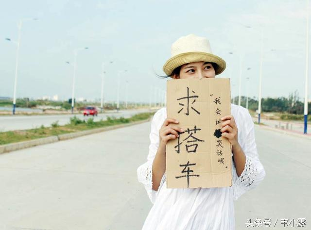"""川藏线老司机:就算你举""""求怀孕""""牌子,我也不会搭你了!"""