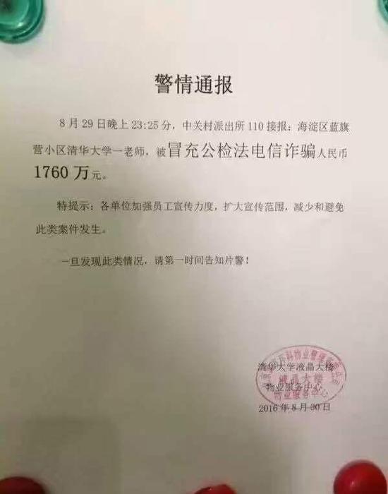 清华一老师被电信诈骗1760万 警方介入调查