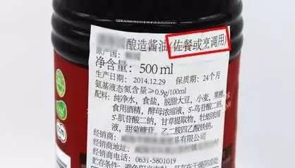 酱油瓶上有两个字很重要,一直都被忽略了,以后看准再买!