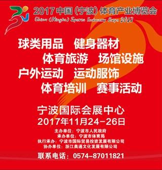 中国体育博览会11月开幕,一起来围观。