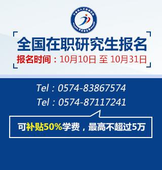 10月21日宁波在职研究生网报指导说明会