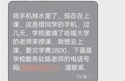 """""""儿子""""要读""""哈福大学"""" 宁波一母亲轻信短信被骗1.8万"""