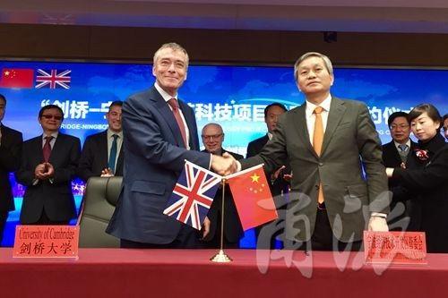 剑桥大学要在北仑建高端装备产业研究院 在华首个科创平台
