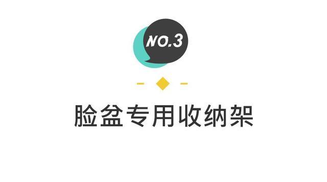 中国式收纳难题:你家的脸盆怎么收纳?