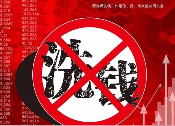 重磅!中国反洗钱监管序幕即将开启,7月1日跨境转账超