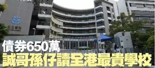 香港最贵国际学校