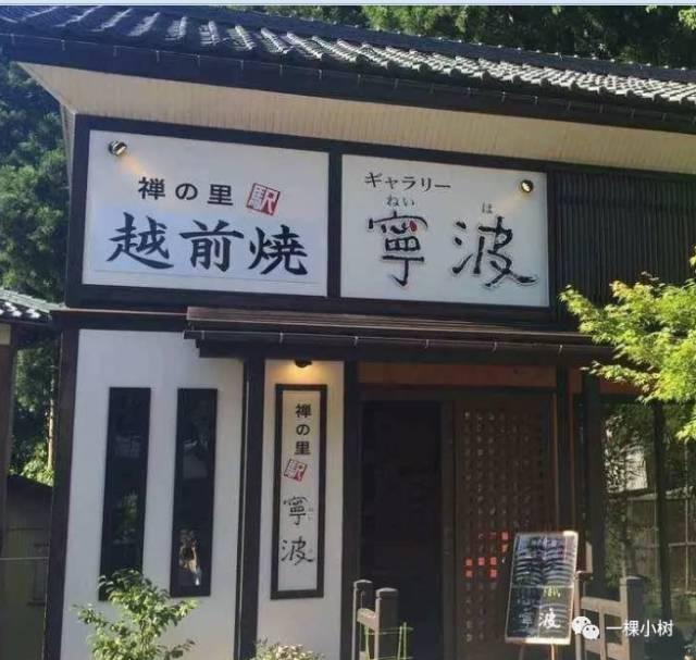 """一家叫""""宁波""""的小店,竟然藏在日本海边的大山深处!只要是宁波人,都可以......."""