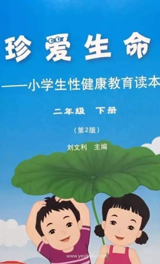 """《小学生性教育读本》内容太""""黄暴""""!家长看不下去了"""