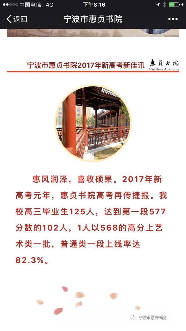 2017宁波各高中高考成绩通报汇总!效实累计一段率92.9%,镇中的小黑板说……