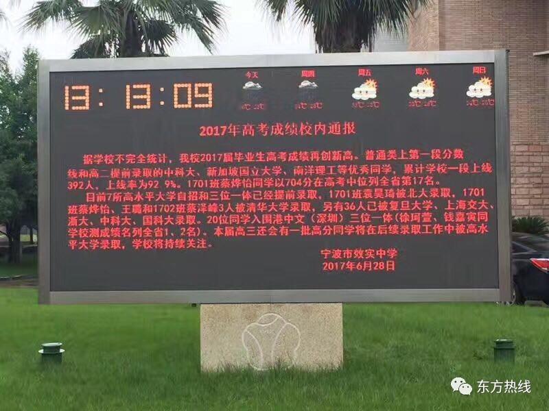 2017宁波各高中高考成绩通报汇总!效实累计一段率92.9%,镇中的小黑板说…