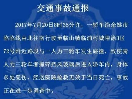 交警通报:余姚临临线一轿车与人力三轮车碰撞 致1人死亡