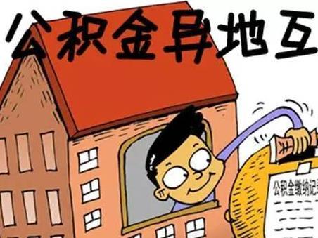 浙江职工住房公积金转入转出手续怎么办?这份指南请收好