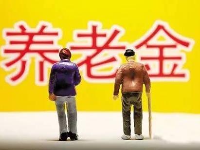 惠及105万人!宁波市调整企业和机关事业单位退休人员养老金,本月底发放到位!