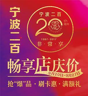 宁波二百新店开业二十周年庆