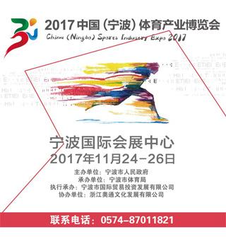 2017中国(宁波)体育博览会将在11月开幕