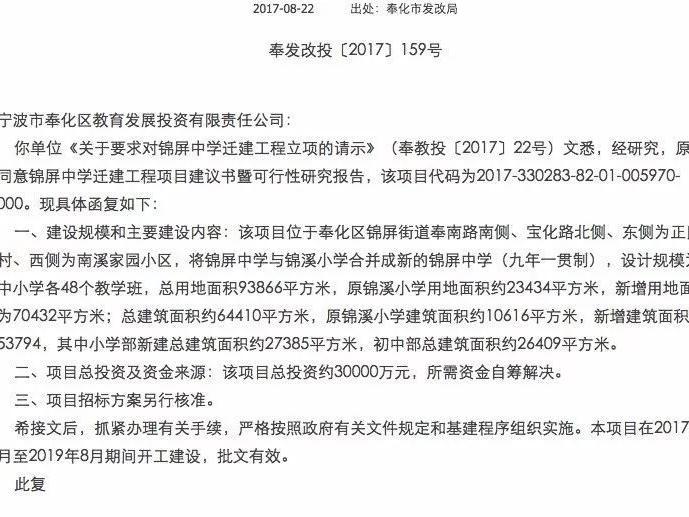奉化区发改局批复,锦屏中学与锦溪小学合并,新校址在这个地方!