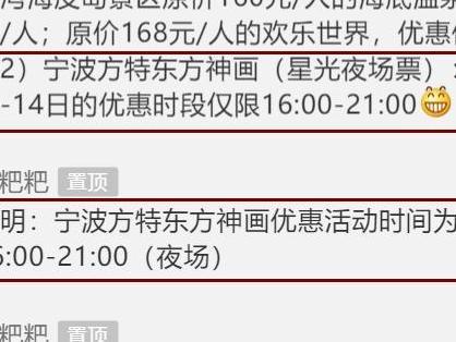 """@方特,你欠宁波市民一个""""市民旅游日""""!"""