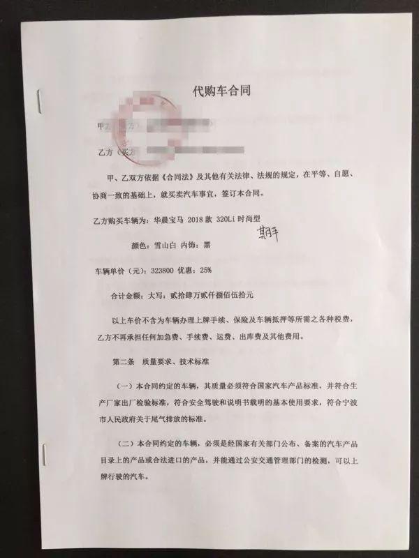 宁波女子宝马梦碎 被骗18万只剩一纸废合同