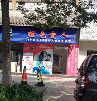 成人用品店开在小学旁,广告图片这尺度…