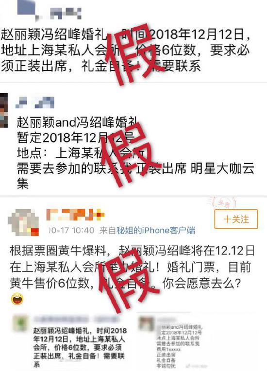 冯绍峰工作室澄清婚礼传闻:请勿轻信 勿上当受骗