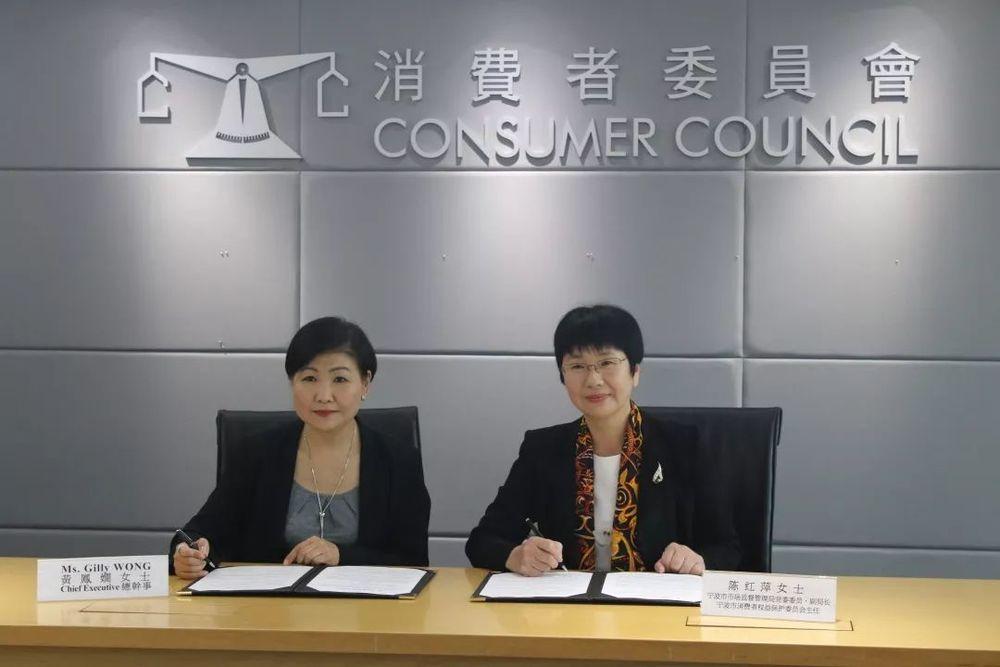 """好消息!《甬港消费者组织合作协议》正式签署,跨境维权迎来""""新时代"""""""
