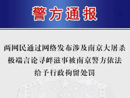 两名17岁男子发布涉南京大屠杀极端言论 被行政拘留7天