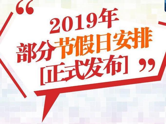 2019年节假日安排来了!春节假期2月4日至10日,五一放1天