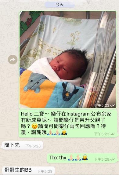 疑公布荣升父亲 余文乐回应:是哥哥的宝宝