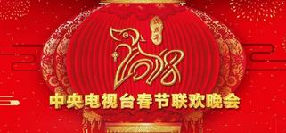2018年春节联欢晚会节目单出炉