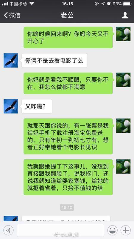 网友自曝用免费票带婆婆看电影遭嫌 还被要求离婚