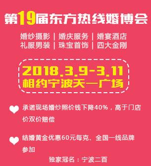 3月9-11日,第19届天一广场婚博会