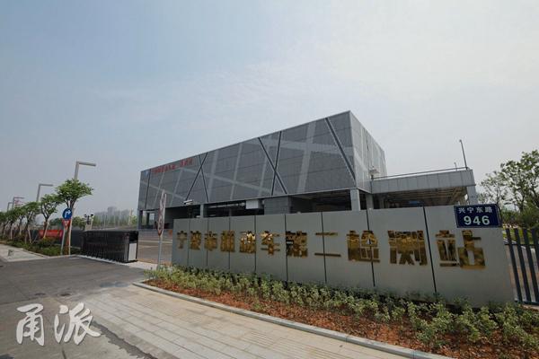 @宁波司机 福明路机动车检测站要搬了 新址在兴宁东路上