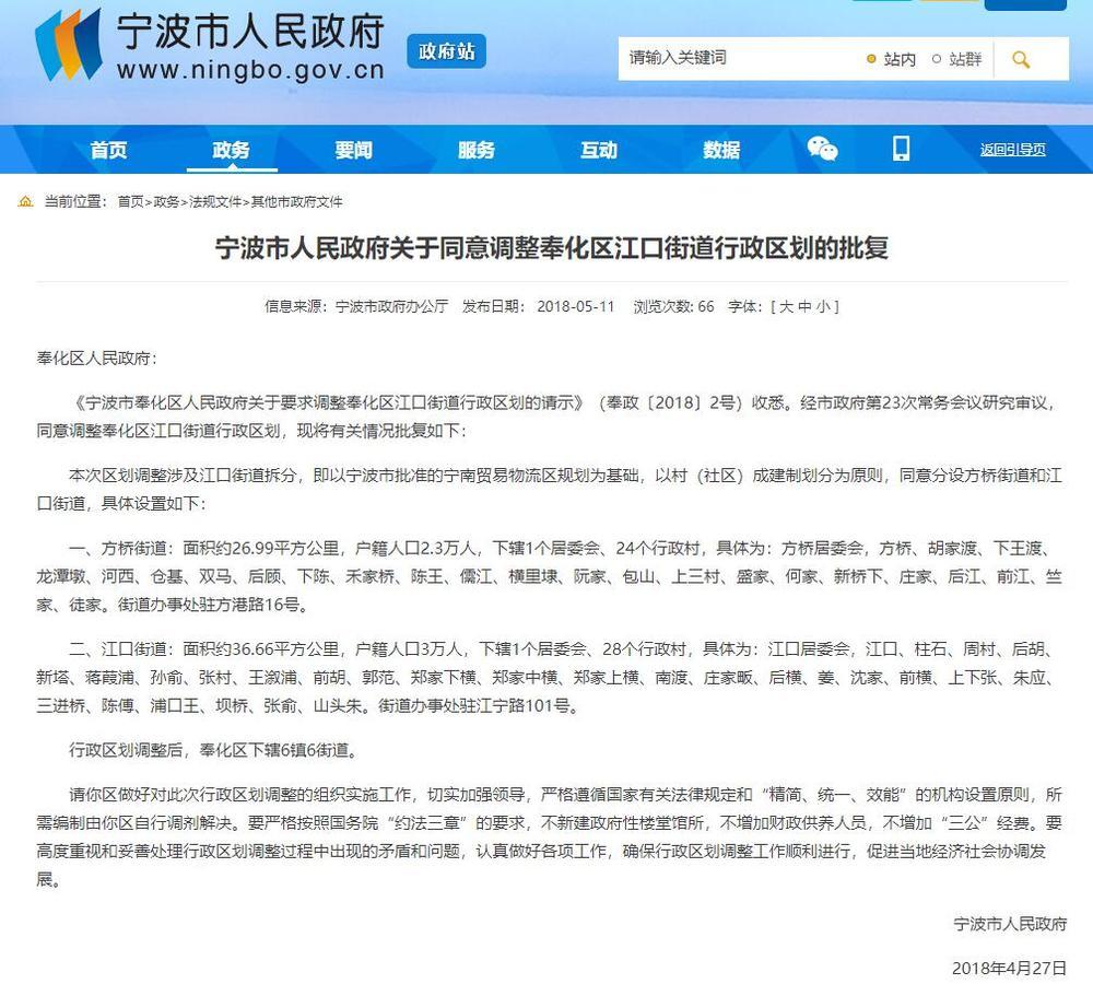 宁波市政府批复:分设方桥街道和江口街道!