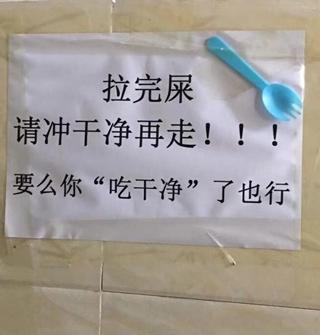 戳中了笑点!办公室卫生间就这样贴着