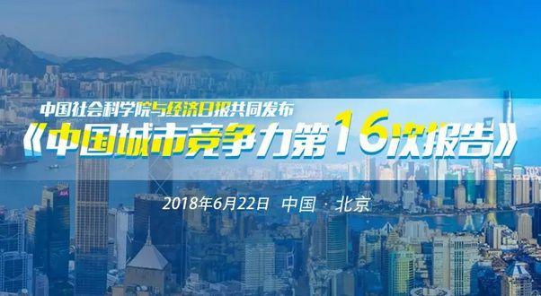 中国城市竞争力报告发布 宁波这项竞争力首进全国前十