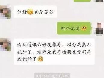 """微信""""卖茶""""骗局:美女陪聊14天,卖天价爱心茶"""