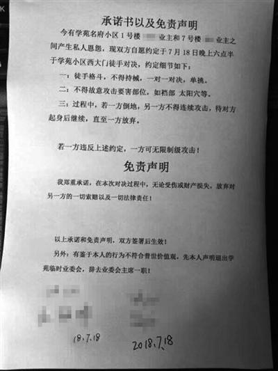 """海曙学苑名府惊现""""约架书"""" 两业主因一扇门斗气"""