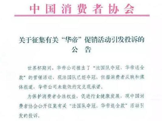 """""""法国队夺冠退全款""""?中消协发布华帝投诉""""征集令""""……终于!"""