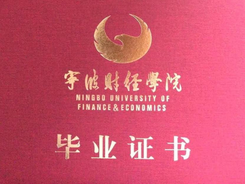 宁波这所高校因更名 学生拿不到毕业证? 最新回应来了