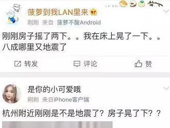 不是错觉!杭州刚刚发生地震!官方说法来了