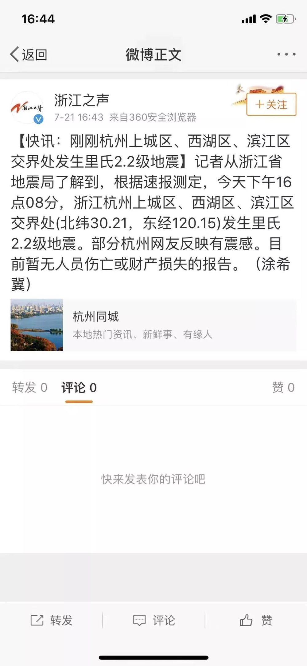 不是错觉!杭州昨日发生地震!官方说法来了