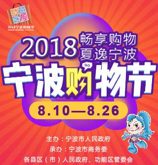 2018宁波购物节将于8月10日盛大启幕
