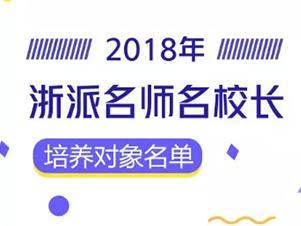 宁波48人入选2018年浙派名师名校长培养对象名单