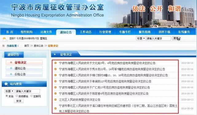 政府再发8则公告 宁波这些房屋计划征收!