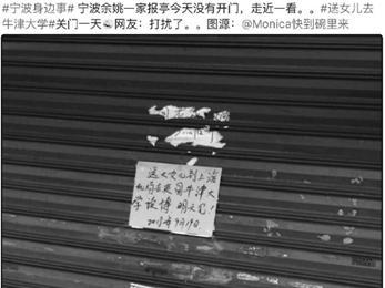 宁波一则歇业启事引起网友