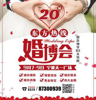 9月7日-9日,天一廣場秋季婚博會