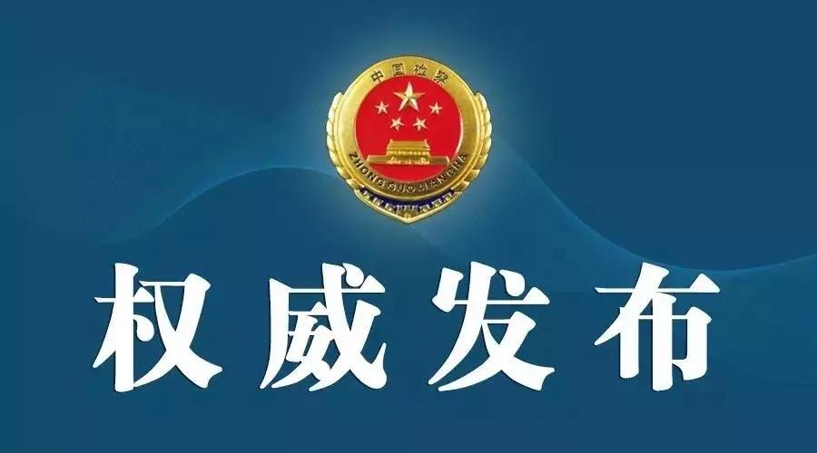 寧海縣政協原副主席華祥平涉嫌受賄被逮捕