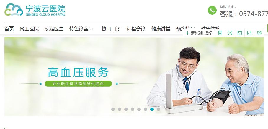 兩家醫院試點互聯網診療 寧波市民今后可